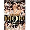 We Love for S1 GIRLS 2018 ALL the BEST. みんな大好きS1ガールズ34名 100タイトル×100SEX 12時間BEST()
